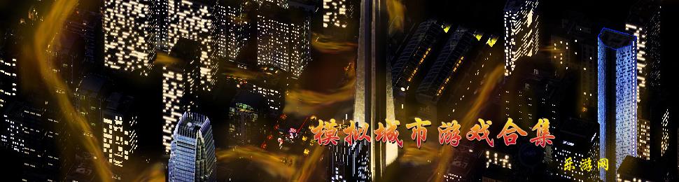 模拟城市4_模拟城市5_模拟城市游戏合集 乐游网