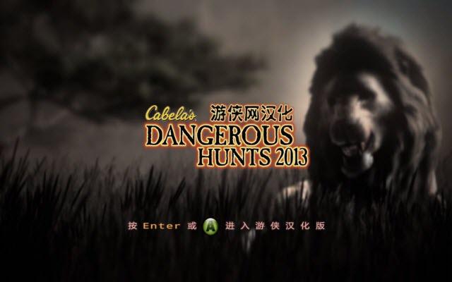 坎贝拉危险狩猎2013PC正式版截图0