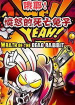 哦耶!愤怒的死亡兔子