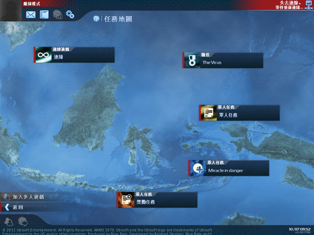 纪元2070:深海(整合原版游戏以及官方繁体中文补丁)截图0