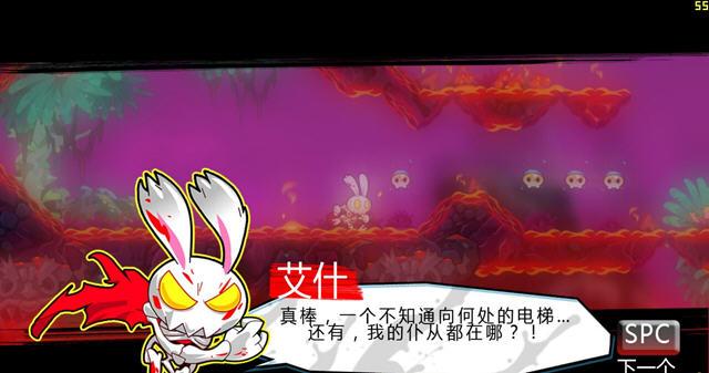 哦耶!愤怒的死亡兔子中文免安装版截图1