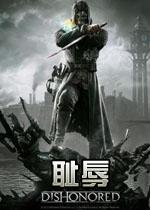 耻辱/羞辱中文破解版
