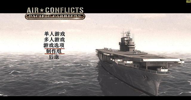 空中冲突:太平洋航母截图0