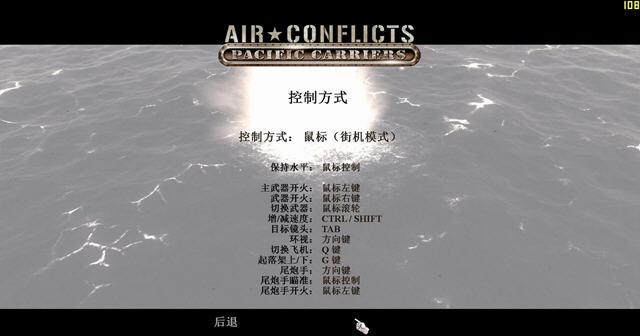 空中冲突:太平洋航母截图1
