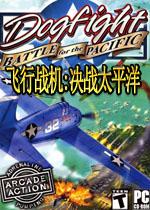 飞行战机:决战太平洋