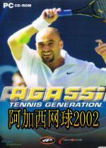 阿加西网球2002