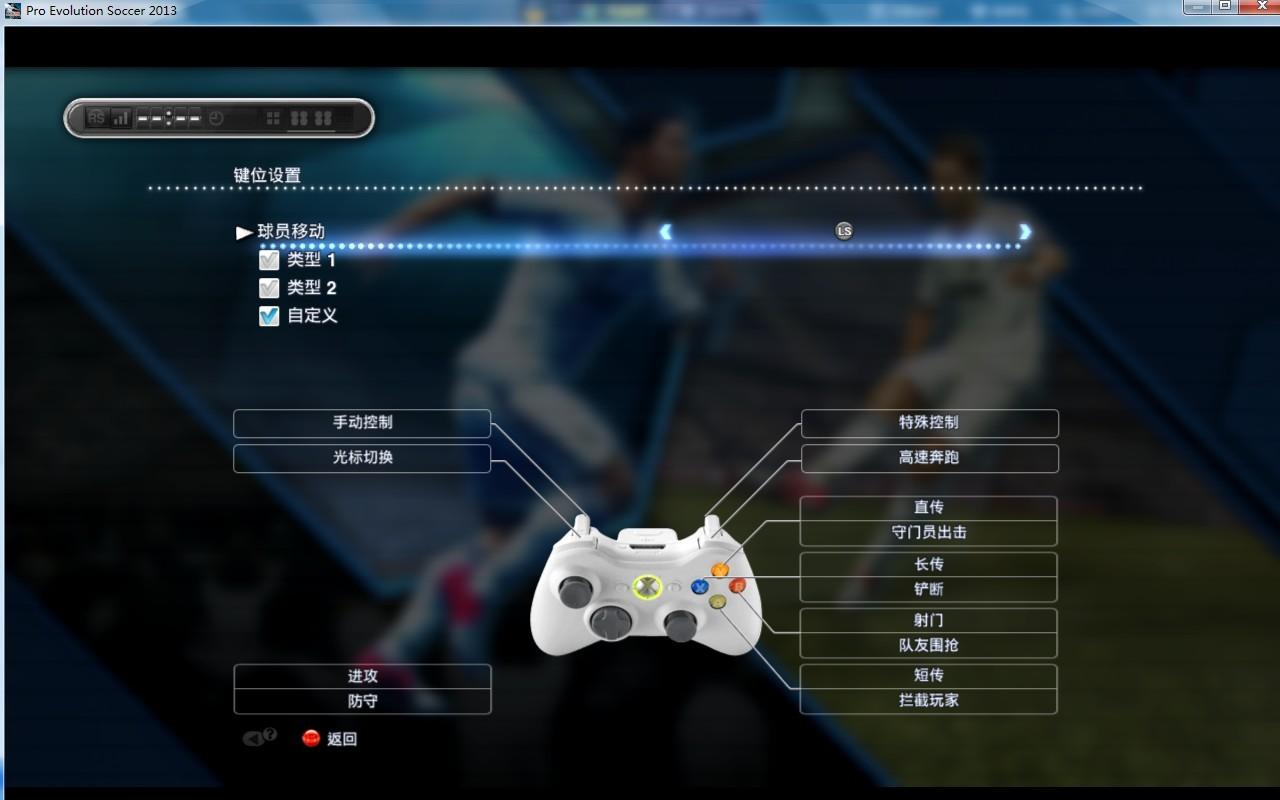 实况足球2013键位设置_ERP中国网(什么是ER
