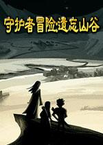 守护者冒险:遗忘山谷中文版
