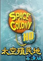 太空殖民地高清版