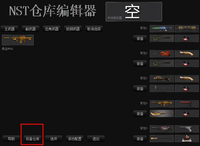 CSOL单机版青龙偃月刀