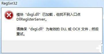 《使命召唤9》缺少dxgi.dll文件解决方法