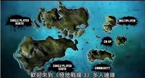 《孤岛惊魂3》台版中文字幕多人模式预告片公布