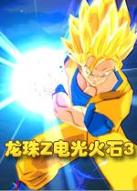 龙珠Z电光火石3