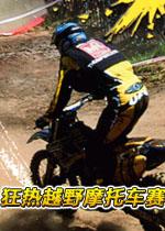 狂热越野摩托车赛