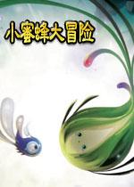 小蜜蜂大冒险(小清新风格的独立游戏)