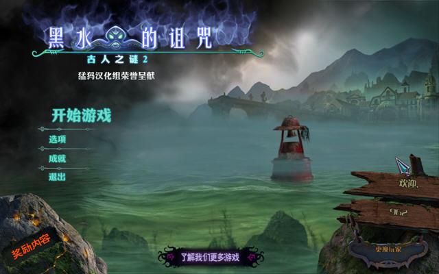 古人之谜2:黑水的诅咒(巨大海洋怪物袭击城镇)截图3
