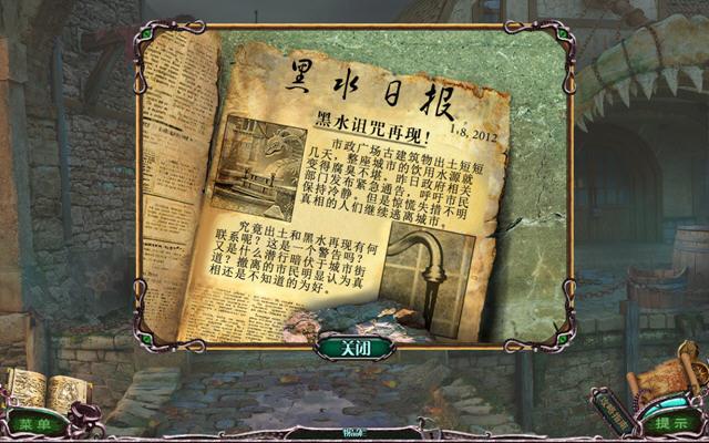 古人之谜2:黑水的诅咒(巨大海洋怪物袭击城镇)截图0