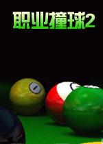 职业撞球2