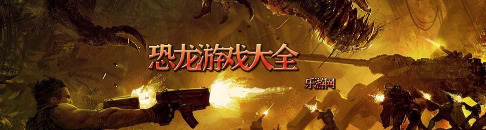 恐龙游戏_关于恐龙的游戏_恐龙游戏大全 乐游网