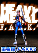 重金属:FAKK2