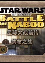 星球大战前传:纳布之战