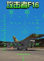 攻击者F16(可驾驶F16的飞行模拟游戏)
