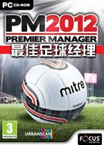 最佳足球经理2013