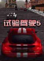 试验驾驶5
