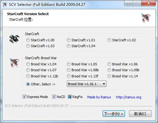 星际争霸版本转换器SCV Selector