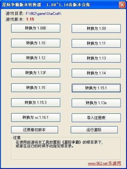 星际争霸版本转换器(1.08 1.16 各版本转换合集)v2.0 中文版截图0