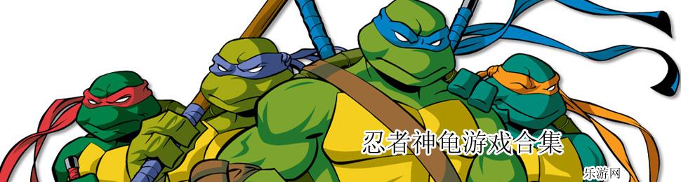 忍者神龟游戏