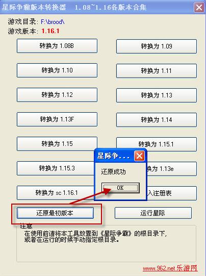 星际争霸版本转换器(1.08 1.16 各版本转换合集)v2.0 中文版截图1