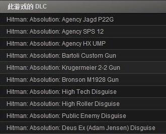 《杀手5:赦免》DLC合集包