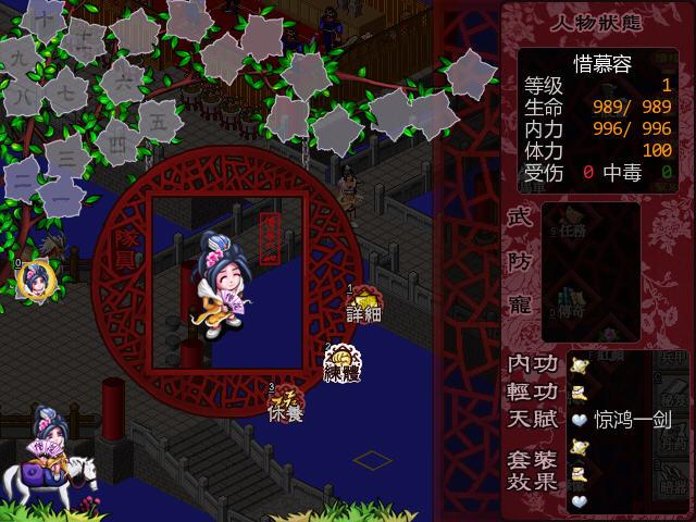 金书红颜录(3.31)中文硬盘版截图2