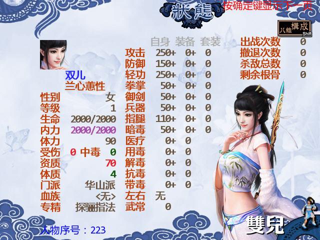 金书红颜录(3.31)中文硬盘版截图3