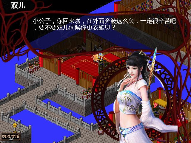 金书红颜录(3.31)中文硬盘版截图0