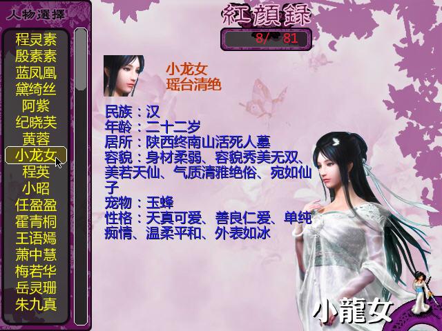 金书红颜录(3.31)中文硬盘版截图1
