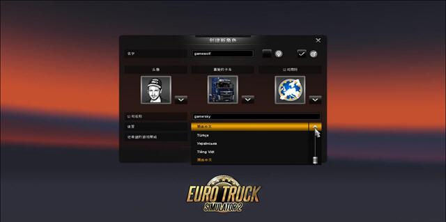 欧洲卡车模拟2截图0
