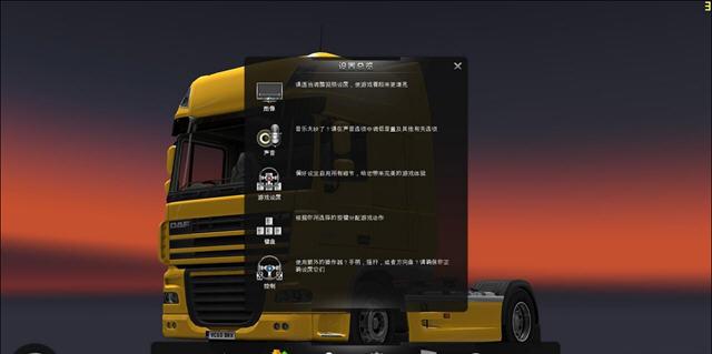 欧洲卡车模拟2截图1