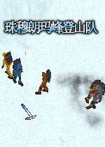 珠穆朗玛峰登山队