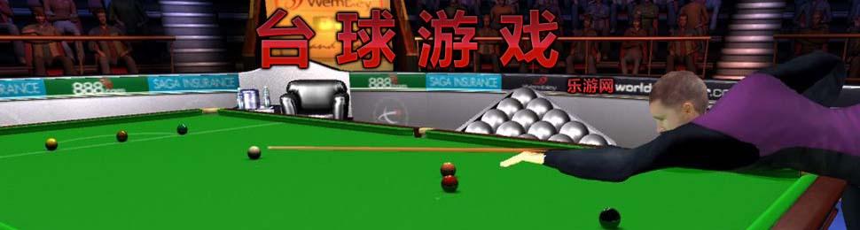 台球游戏_3D台球游戏_台球游戏大全_台球游戏下载 乐游网