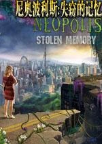尼奥波利斯:失窃的记忆