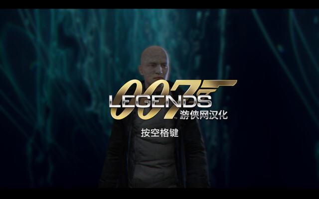 007:传奇FLT破解版截图0
