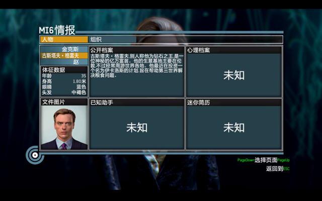 007:传奇FLT破解版截图1