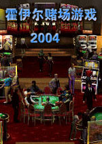 霍伊尔赌场游戏2004