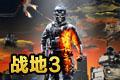 ս��3(Battlefield 3)�ٷ������ⰲװ��