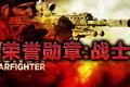 荣誉勋章:战士繁体中文破解版