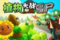 植物大�鸾┦�2(Plants Vs Zombies) ��w中文�h化第二版免安�b版