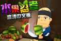 水果忍者(Fruit Ninja HD)中文汉化版