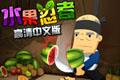 水果忍者(Fruit Ninja HD)中文�h化版